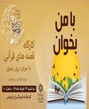 قصص قرآنی برای کودکان در کارگاه قصهگویی «با من بخوان»