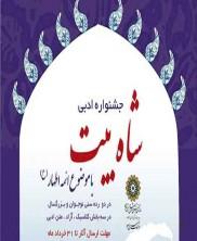 فراخوان نخستین جشنواره ادبی شاه بیت با موضوع ائمه اطهار(ع)