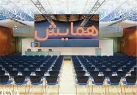 برگزاری همایش علمی تحقیقی «مذاهب اسلامی» در زاهدان