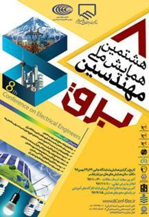 همایش ملی مهندسان برق کشور در بابلسر