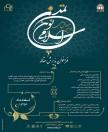 ثبت نام از علاقمندان به شرکت در سومین همایش ملی تمدن نوین اسلامی