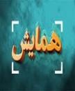 برگزاری اولین همایش ملی علوم رفتاری واسلامی دراردکان