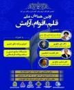 برگزاری اولین همایش ملی قلم، اقوام، آرام در گچساران